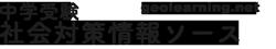 中学受験社会対策情報ソース ロゴ